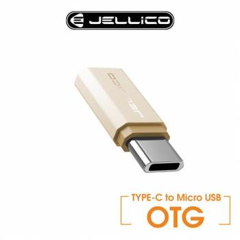JELLICO 急速傳輸 Type-C to Micro-USB 轉接器/JEH-OTG-CM
