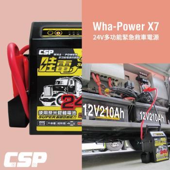 X7哇電24V貨卡車用多功能汽車救援啟動器/救援器材/遊覽車/公車(贈30公分LED燈,隨機出貨)
