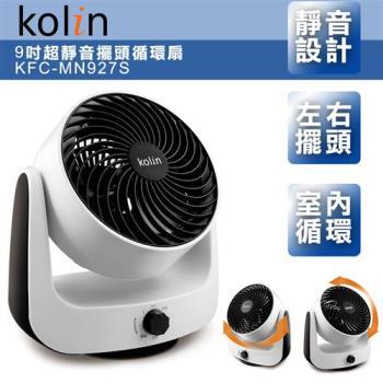 Kolin歌林風扇 9吋 超靜音擺頭循環扇 KFC-MN927S