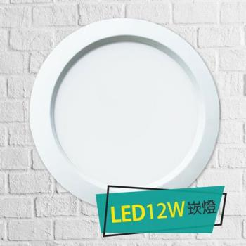 12W LED崁燈 開孔15cm標準款 2入