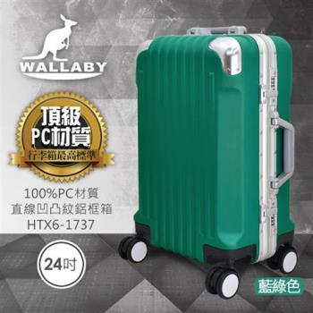 WALLABY 袋鼠牌 24吋PC 直條凹凸紋 鋁框行李箱  HTX6-1737-TL