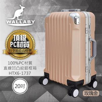 WALLABY 袋鼠牌 20吋PC 直條凹凸紋 鋁框行李箱  HTX6-1737-RG