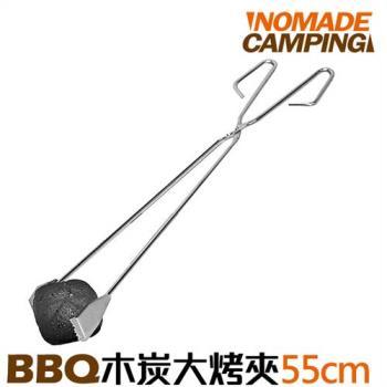 NOMADE BBQ 加長木炭夾 (55cm)