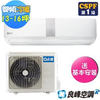良峰冷氣 13-16坪 1級DC變頻冷暖型分離式冷氣FXI-M902HF/FXO-M902HF