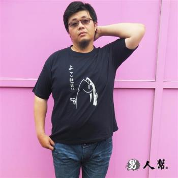 男人幫-日式風格魚圖案純棉加大尺碼印花T恤