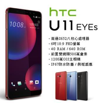 HTC U11 EYEs (4G/64G) 6吋八核心雙前鏡頭智慧機