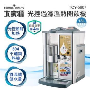 大家源13L光控全自動四道淨化濾心溫熱開飲機(TCY-5607)