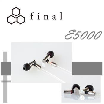 日本老廠 Final Audio E5000 宙宣公司貨 保固一年 經典好聲音 不繡鋼日式精緻美學工藝 可換線式耳機