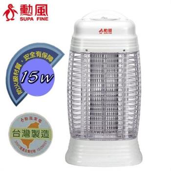 勳風 15W電子捕蚊燈HF-8315