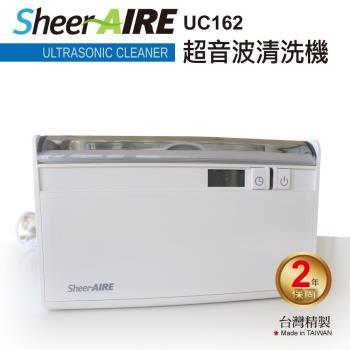 SheerAIRE席愛爾 超音波清洗機UC162