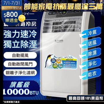 SONGEN松井冷氣 頂級旗艦版10000BTU多功能移動式冷氣SH-298CH