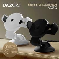 DAZUKI 壓力快收型任意黏凝膠吸盤支架 ACU-3