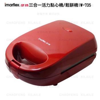 imarflex日本伊瑪三合一活力點心機/鬆餅機IW-735