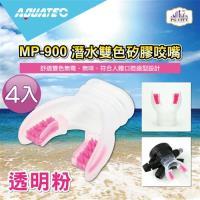 AQUATEC MP-900 潛水雙色矽膠咬嘴-透明粉 4入組 ( PG CITY )