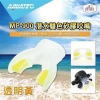 AQUATEC MP-900 潛水雙色矽膠咬嘴-透明黃  ( PG CITY )