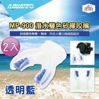 AQUATEC MP-900 潛水雙色矽膠咬嘴-透明藍  2入組 ( PG CITY )
