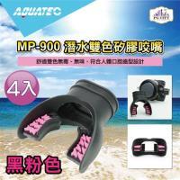 AQUATEC MP-900 潛水雙色矽膠咬嘴-黑粉色 4入組 ( PG CITY )