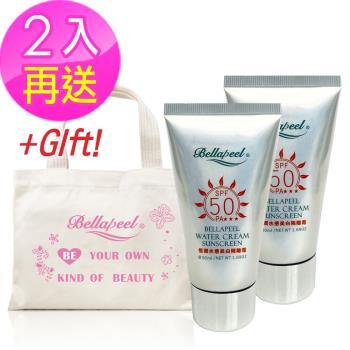 bellapeel蓓拉佩爾 恆潤水感美白隔離霜 SPF50 PA+++ 50ml 2入組送帆布袋發光素顏霜
