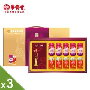 【即期良品】華齊堂全家福燕窩飲禮盒3盒(60ml*10入/盒)