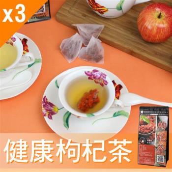 【Mr.Teago】健康枸杞茶/養生茶/養生飲-3角立體茶包-3袋/組(27包/袋)