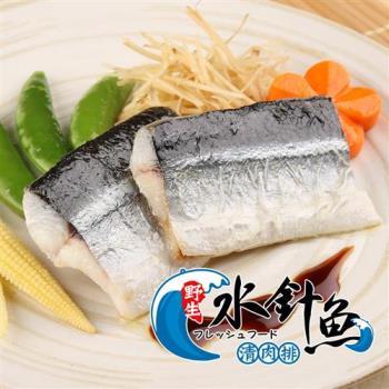 愛上新鮮 野生水針魚清肉排5包(220g/包)