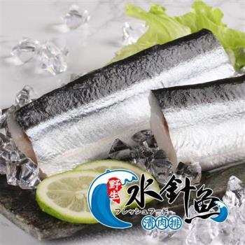 愛上新鮮 野生水針魚清肉排2包(220g/包)
