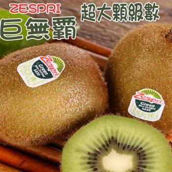 坤田水果 ZESPRI紐西蘭綠色奇異果(1箱)單箱22顆
