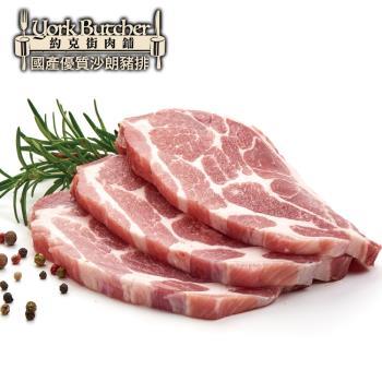 豪鮮牛肉 雪花沙朗豬排18片(80g/片)