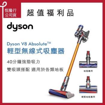 dyson V8 Absolute+ SV10 無線吸塵器(金色-雙主吸頭大全配)  限量福利品