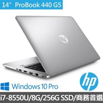 HP 惠普 ProBook 440 G5 輕薄效能商用筆電 14/ i7-8550U/8G/256G SSD