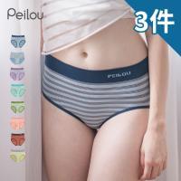 PEILOU貝柔 無縫抗菌中腰三角褲 3入組(12色可選)