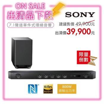 SONY 索尼 7.1聲道環繞家庭劇院音響 HT-ST9 限時限量優惠