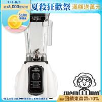 SUPER MUM 專業營養調理機 BTC-A1