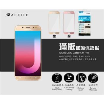for  ACEICE SAMSUNG Galaxy J7 PRO / J730 ( 5.5吋 )    滿版玻璃保護貼
