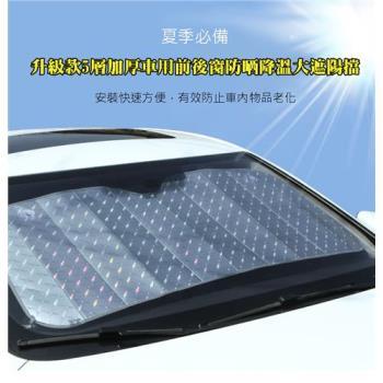 E.City_升級款5層加厚車用前後窗防曬降溫大遮陽擋