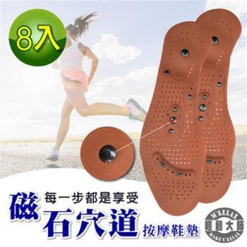 【輕鬆大師】8D磁氣按摩調整型鞋墊-(8雙)
