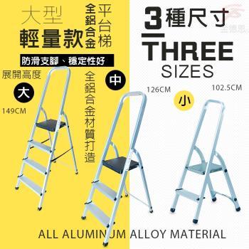 金德恩 台灣製造 中型輕量款全鋁合金扶手平台梯/樓梯/階梯/關節梯/馬椅梯/拉梯/單梯