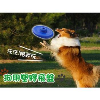寵物飛盤 狗狗玩具 狗用塑膠飛盤(2入組)