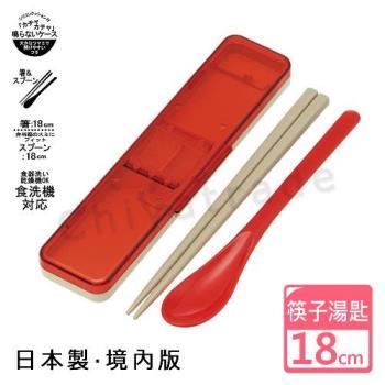 【日系簡約】日本製境內版復古風 環保筷子+湯匙組 透明蓋 18CM-紅