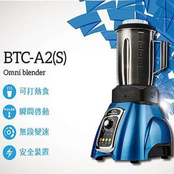 SUPER MUM 專業營養調理機 BTC-A2(S)