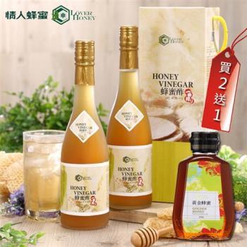 【情人蜂蜜】健康蜂蜜醋500ml *2瓶-贈黃金蜂蜜*1瓶(正品)