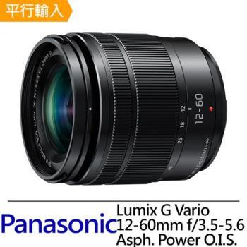 Panasonic Lumix G Vario 12-60mm f/3.5-5.6 Asph. Power O.I.S. 標準變焦鏡頭*(平輸)
