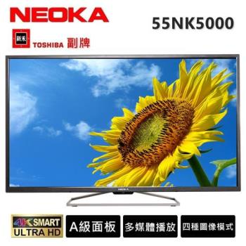 NEOKA新禾(TOSHIBA副牌)55吋 4K UHD A級面板LED液晶顯示器+視訊盒(55NK5000)送基本安裝+義式咖啡機