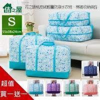 佶之屋 花之語桃皮絨輕量防潑水衣物、棉被收納袋(S)-二入組