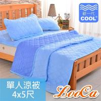 LooCa 新一代酷冰涼被-單人(4x5尺)三色可選