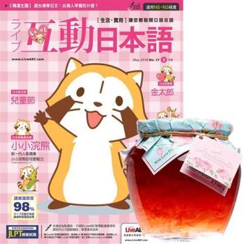 Live互動日本語互動光碟版(1年12期)贈 Rosadoli保加利亞羅絲多麗蜂蜜玫瑰茶(680g/罐)
