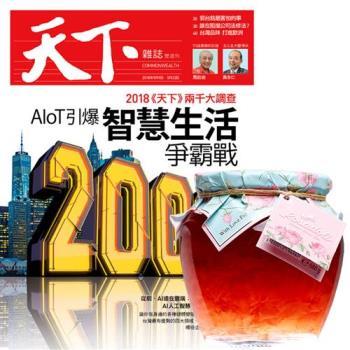 天下雜誌(半年12期)贈 Rosadoli保加利亞羅絲多麗蜂蜜玫瑰茶(680g/罐)