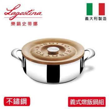 Lagostina樂鍋史蒂娜 LA RISOTTIERA 燉飯鍋組