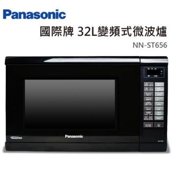 【Panasonic國際牌】32L 變頻微電腦微波爐 (NN-ST656)