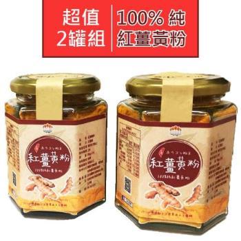 [五桔國際]台灣純紅薑黃粉/90gX2入
